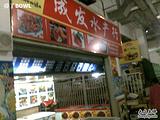 青石桥海鲜市场