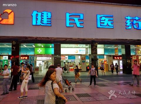 健民医药(北京路店)