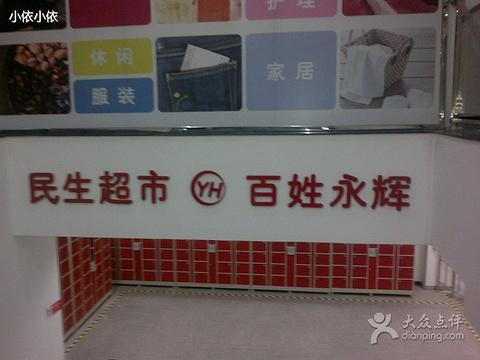 永辉超市(清河店)