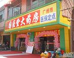 国医堂大药房(萝岗店)