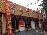 老金烤牛肉店