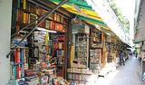 宝水洞书店街