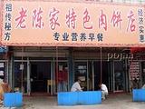 老陈家特色肉饼店