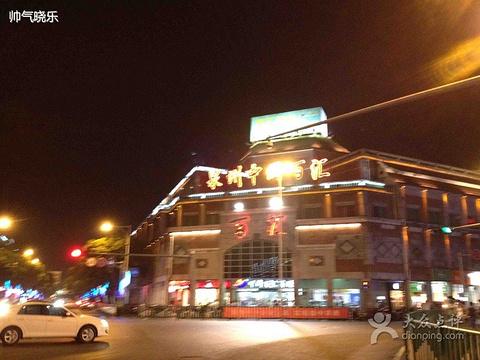 中闽百汇(涂门街)旅游景点图片