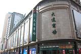 大连商场(青三街)