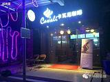 卡瓦尼咖啡厅