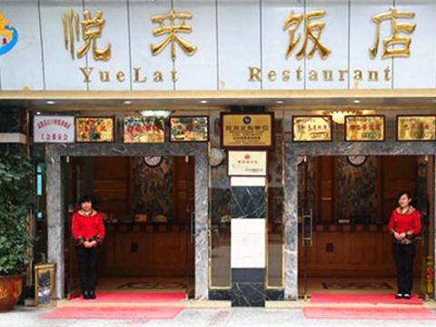悦来饭店旅游景点图片