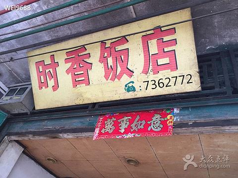 时香饭店(龙华镇店)