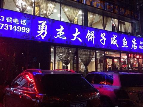 勇杰饼子咸鱼店(东北大街店)旅游景点图片