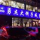 勇杰饼子咸鱼店(东北大街店)