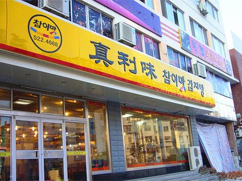 真利味韩国料理旅游景点图片