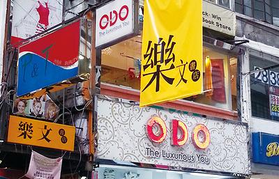 乐文书店(西洋菜街店)