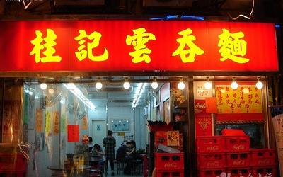 桂记云吞面(众安街店)