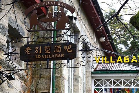 老别墅酒吧