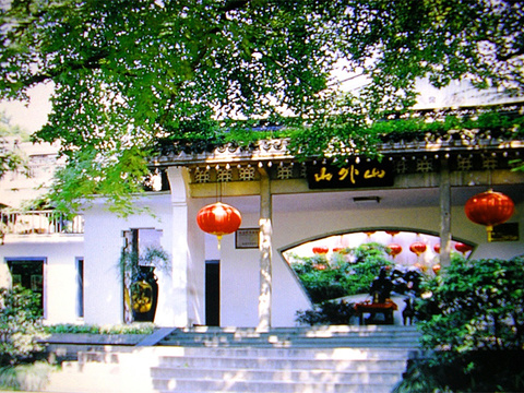 山外山菜馆(玉泉路店)旅游景点图片