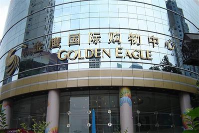 金鹰国际购物中心(珠江路店)