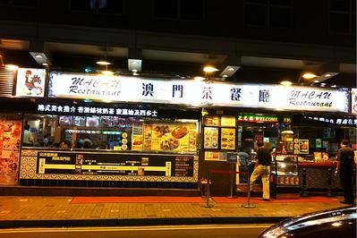 澳门茶餐厅(乐道店)