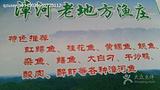 漳河老地方渔庄