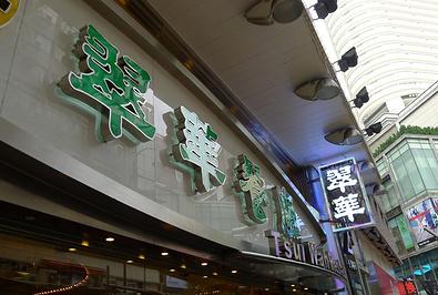 翠华餐厅(尖沙咀加拿芬道店)