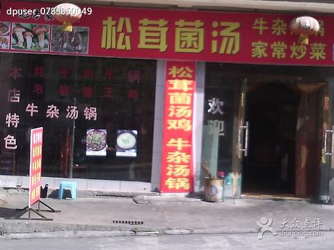 松茸菌汤总店