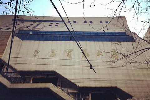 东方贸易大厦