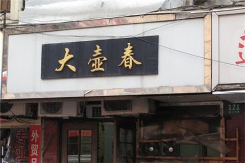 大壶春(浙江中路店)