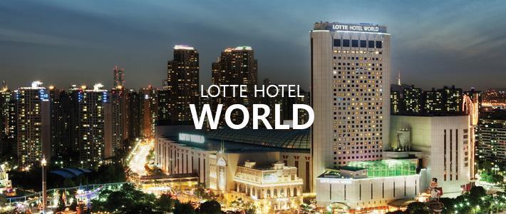 首尔世界乐天酒店