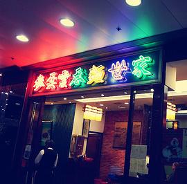 麦奀云吞面世家(太平山店)