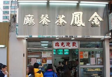 金凤茶餐厅(湾仔店)