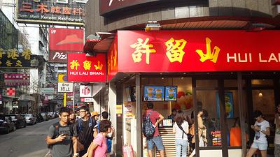 许留山(广东道店)