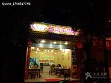 酷味厨台湾牛肉面