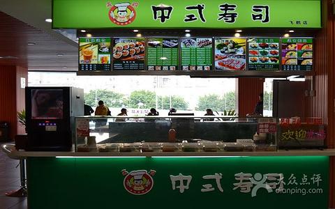 燕明中式寿司的图片