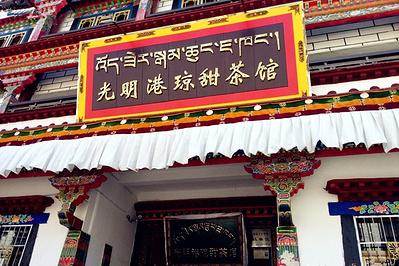 光明港琼甜茶馆