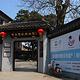 中国剪纸博物馆