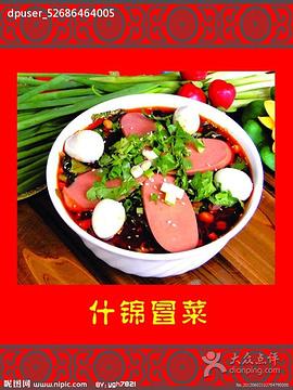 原味冷锅串串冒菜