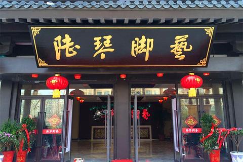 陆琴脚艺中心(珍园店)
