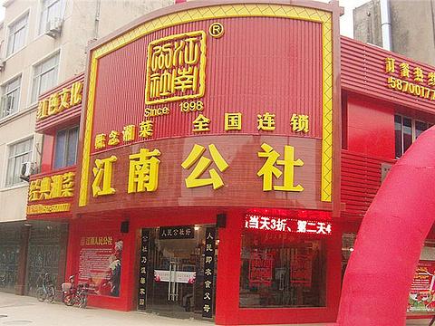 江南公社(九龙仓店)旅游景点图片