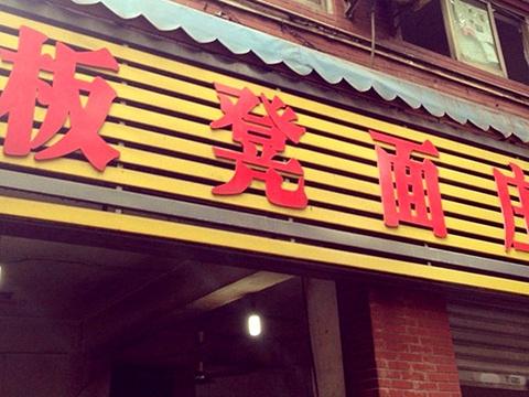 板凳面庄(松石支路店)旅游景点图片
