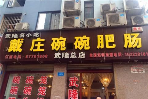 戴庄碗碗肥肠(武隆店)