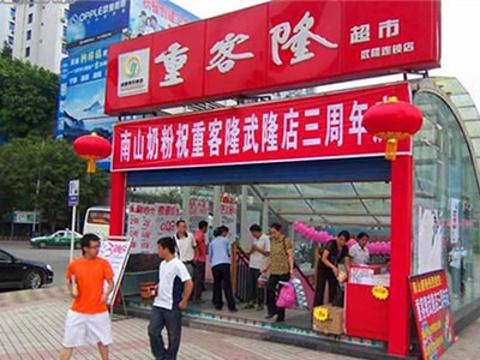 重客隆超市(武隆店)旅游景点图片