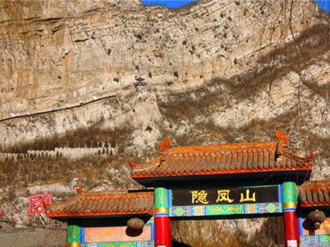 隐凤山旅游景点图片