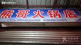 熊哥火锅店