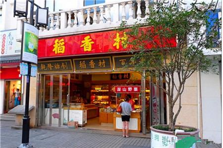 稻香村(观前街店)