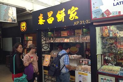 泰昌饼家(尖沙咀天星码头店)