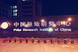 中国极地研究中心