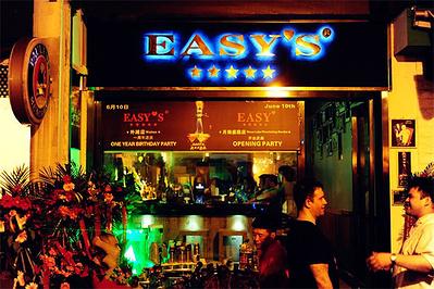 EASY'S酒吧