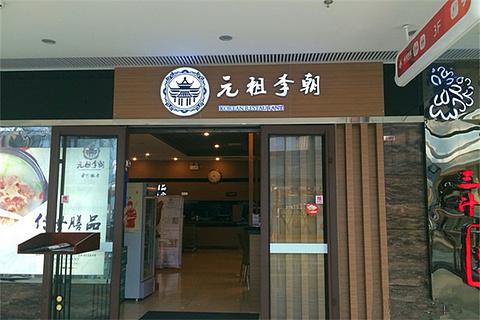元祖李朝(威高广场店)