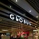 Globus Food Hall