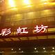 彩虹坊大酒店