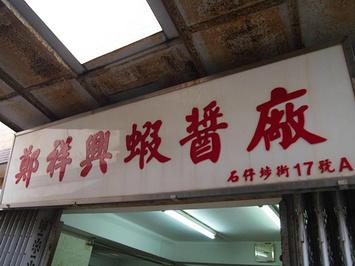 郑祥兴虾酱厂